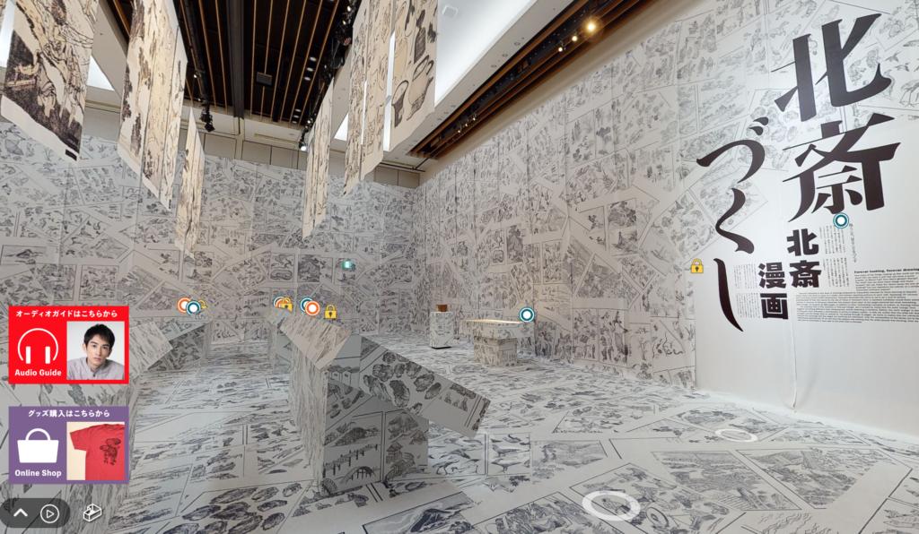 北斎づくし 3D Museum!